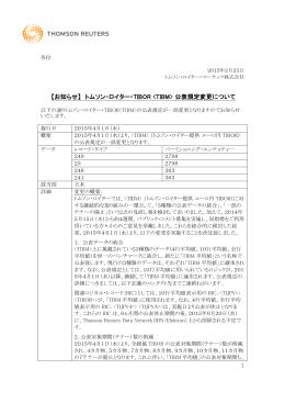トムソン・ロイター・TIBOR  公表規定変更