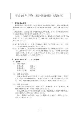 平成 26 年平均 家計調査報告(高知市)