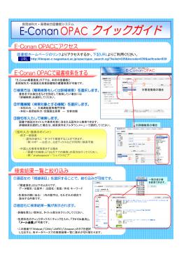 図書館ホームページのリンクよりアクセスするか、下記URLよりご利用