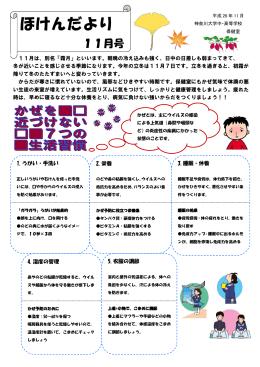 ほけんだより11月号 - 神奈川大学附属中・高等学校