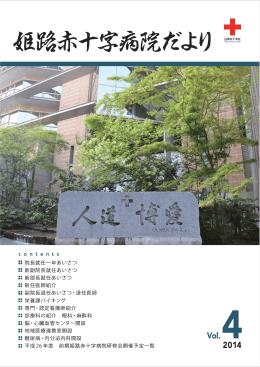 姫路赤十字病院だより vol.4