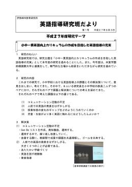 英語指導研究班だより1号(PDF文書)