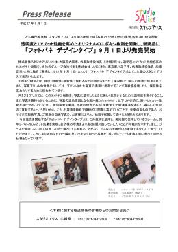 新商品に 「フォトパネ デザインタイプ」9月1日より発売開始