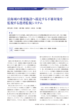 沿海域の重要施設へ接近する不審対象を 監視する - 日本電気