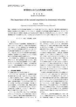 初等教育における自然体験の重要性