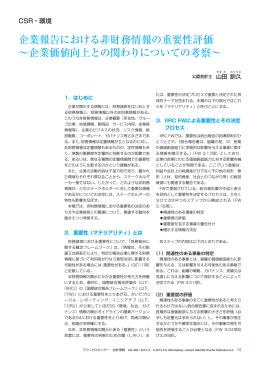 企業報告における非財務情報の重要性評価 〜企業価値向上と