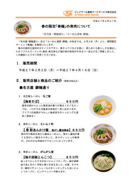 春の限定「春麺」 - ジェイアール東海フードサービス