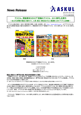 150310「現場のアスクル 2015春号」発刊