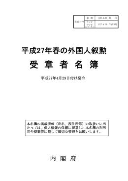 HP掲載用  02 (発表名簿)27春外国人 270406