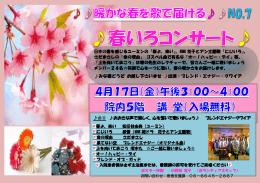 日本の春を感じるユーミンの「春よ、来い」、NHK 花子とアン主題歌「にじ