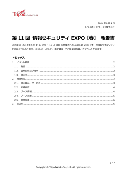 第 11 回 情報セキュリティ EXPO【春】 報告書