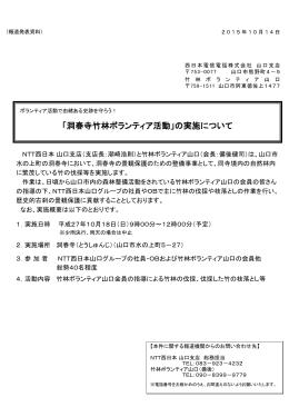 「洞春寺竹林ボランティア活動」の実施について
