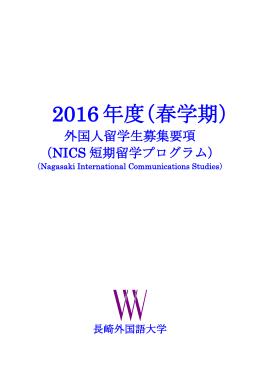 2016年度(春学期)