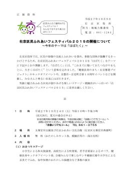 (右京区民ふれあいフェスティバル2015)(PDF形式, 239.45KB)