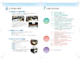 6.区民参画の概要(PDF形式:1070KB)