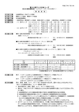 第30回テニス日本リーグ