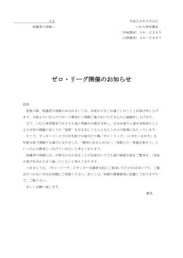 ゼロ・リーグ開催のお知らせ