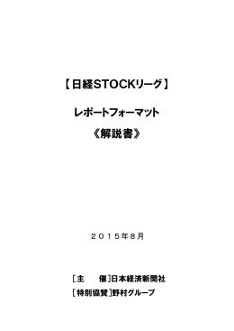 【日経STOCKリーグ】 レポートフォーマット 《解説書》
