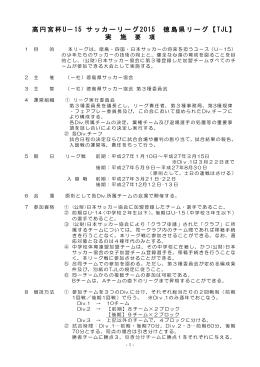 高円宮杯U-15 サッカーリーグ2015 徳島県リーグ【TJL】 実 施 要 項