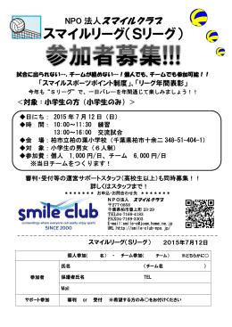 スマイルリーグ(Sリーグ) - NPO法人 スマイルクラブ