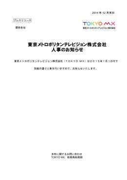 東京メトロポリタンテレビジョン株式会社 人事のお知らせ