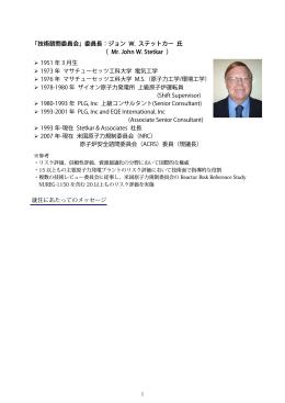 「技術諮問委員会」委員長:ジョン W. ステットカー 氏