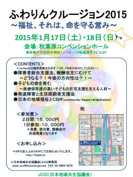 ふわりんクルージョン2014 ~福祉、それは、命を守る営み~