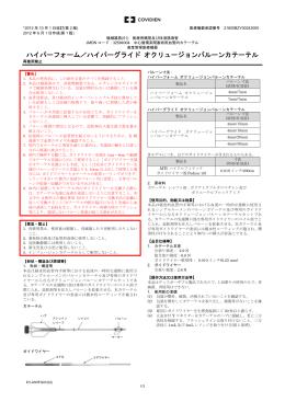 ハイパーフォーム/ハイパーグライド オクリュージョンバルーンカテーテル