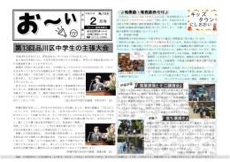 第13回品川区中学生の主張大会 - 品川区 Shinagawa City