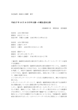 平成 27 年 10 月 16 日付申立書への補足追加主張