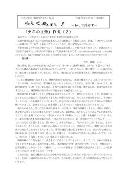 「少年の主張」作文(2)