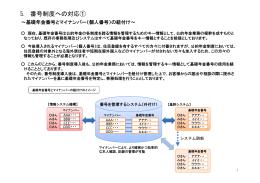 5.番号制度への対応(PDF 621KB)