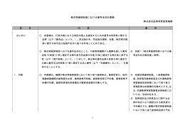 株式等振替制度における番号法対応要綱 株式会社証券保管振替機構