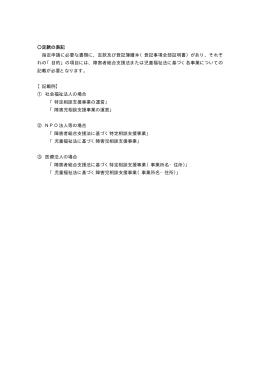 定款の表記 指定申請に必要な書類に、定款及び登記簿謄本(登記事項