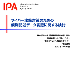 サイバー攻撃対策のための 観測記述データ表記に関する検討
