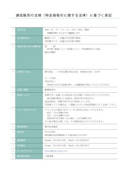 通信販売の法規(特定商取引に関する法律)に基づく表記