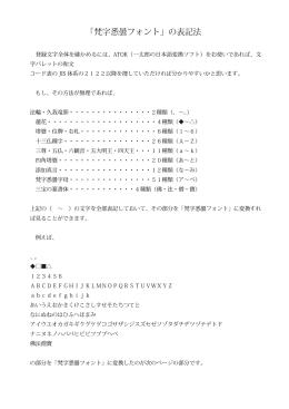 「梵字悉曇フォント」の表記法