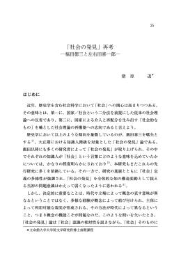 「社会の発見」再考 福田徳三と左右田喜一郎