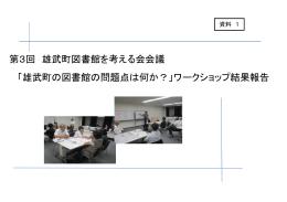 雄武町の図書館の問題点は何か?
