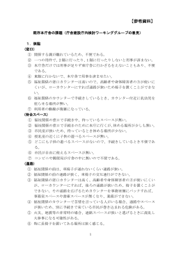 (参考資料)現本庁舎の課題(Adobe PDFファイル