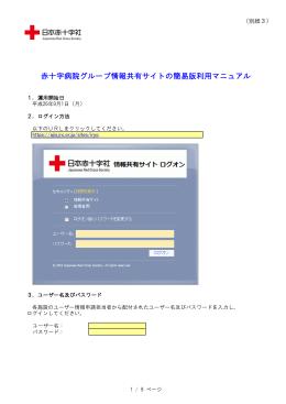 赤十字病院グループ情報共有サイトの簡易版利用