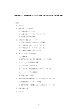 1 日本銀行による金融市場インフラに対するオーバーサイトの基本方針