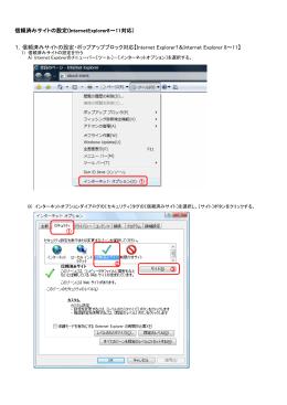 信頼済みサイトの設定(InternetExplorer8~11対応)