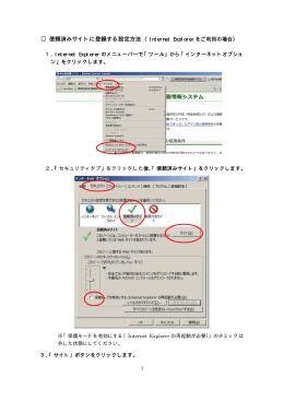 信頼済みサイトに登録する設定方法 (Internet Explorer をご利用の場合)