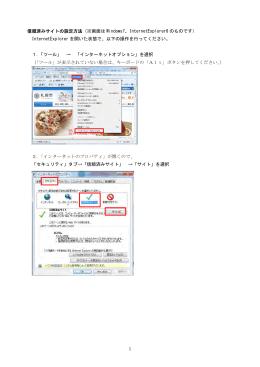 信頼済みサイト設定方法(PDF:114KB)