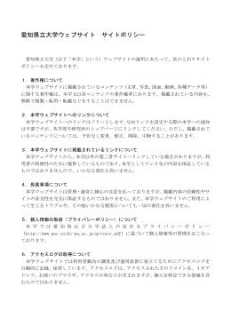 愛知県立大学ウェブサイト サイトポリシー