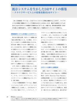 既存システムを生かしたDRサイトの構築 - Nomura Research Institute