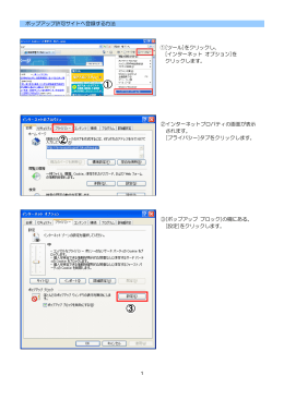 ポップアップを許可するサイトへの登録方法