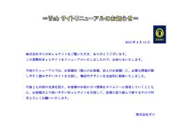 2015/04/13 Webサイトリニューアルのお知らせ