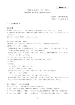 (1)リーチサイト 資料4-1